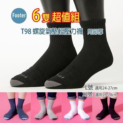 [開發票] Footer T98 L號 XL號 (厚襪) 螺旋氣墊輕壓力襪 6雙超值組 ;除臭襪