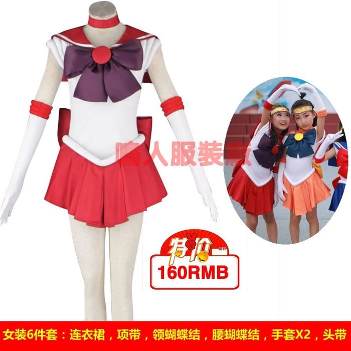 cosplay服裝服飾正韓國版動漫可愛兒童美少女戰士COSPLAY服裝女童火野麗COS服表演服現貨11-6
