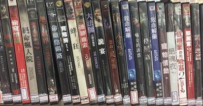 席滿客書坊二手拍賣-正版DVD*恐怖片【絕命瘋人院】