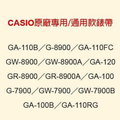 【耗材-1120元錶帶】CASIO時計屋 G-SHOCK錶帶 GA-110B GA-110RG  專用 通用款錶帶 全新