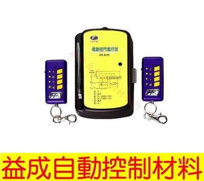 【益成自動控制材料行】電動捲門遙控器 WS-5219