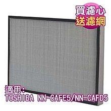 【怡悅HEPA濾心】適用於TOSHIBA 東芝 空氣清淨機 NN-CAFE5/NN-CAFD5 送四片奈米銀活性碳濾網