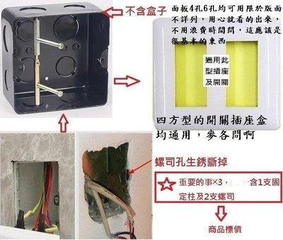 新款二聯box 開關盒 插座盒 接線盒 生鏽腐蝕斷耳固定柱 斷耳螺絲 蓋不耳螺絲 1支價9.5cm~10.2cm附螺司