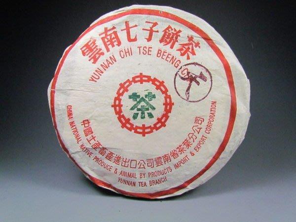 可以堂普洱茶苑1999年勐海廠紫天老生餅 7532 手蓋章!