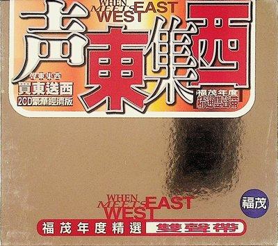 【198樂坊】 聲東集西2CD(..................全新)NEW