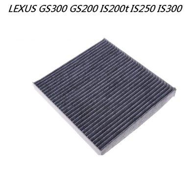 ☆光速改裝精品☆LEXUS IS200t IS300 GS200 GS300 活性碳 冷氣濾網 室內濾網