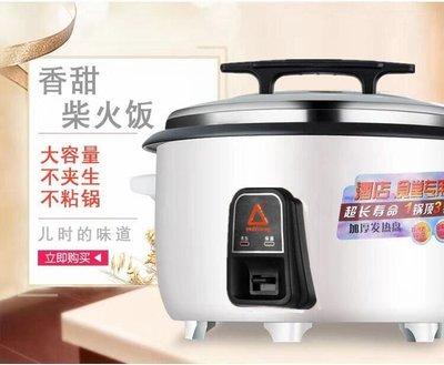 電飯煲老式三角電飯鍋大容量食堂商用 多功能酒店用15-20-30-40人電飯煲 台北市