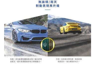 東勝輪胎Michelin米其林輪胎PS4S 225/45/19