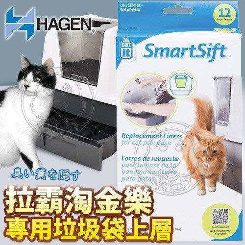 【🐱🐶培菓寵物48H出貨🐰🐹】HAGEN》赫根拉霸淘金樂貓砂盆上層專用垃圾袋12入/盒