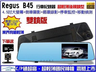 [送16G]雙鏡頭版 Regus B45 4.5吋 後視鏡型 行車紀錄器 1080P 預防假車禍 倒車顯影