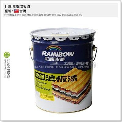 【工具屋】*含稅* 虹牌 彩鋼浪板漆 8842 極光白 (白色) 5加侖桶裝 鋼板 浪板 鐵皮專用漆 鐵皮漆 彩鋼漆