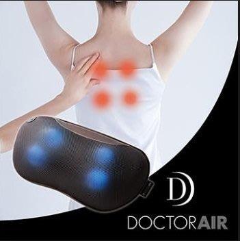 Doctor Air MP-001 RD 3D按摩枕 PILLOW 價格皆含稅開發票 高雄國菲五甲店