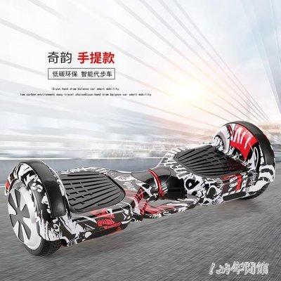 兩輪電動成人體感扭扭智能漂移思維代步平衡車  Dhh8242  TW