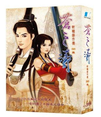 【傳說企業社】PCGAME-Xuan Yuan Sword IV SP 軒轅劍外傳蒼之濤DVD版