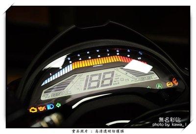 【無名彩貼-表216】TIGRA 200 儀表防護貼膜 - 電腦裁形 PPF 亮面自體修復膜