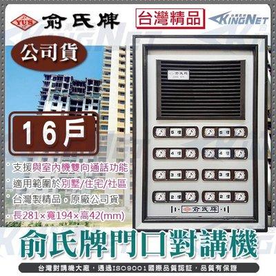 監視器 俞氏牌門口對講機 YUS 16戶 對講機 門鈴 電鈴 門口機 雙向對講 台灣精品 適用公寓 / 社區 / 住宅