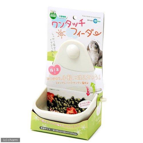 Marukan 典雅優美 兔貂天竺鼠飼料盆 小動物食盆 乾料盆 MR-626,每件340元