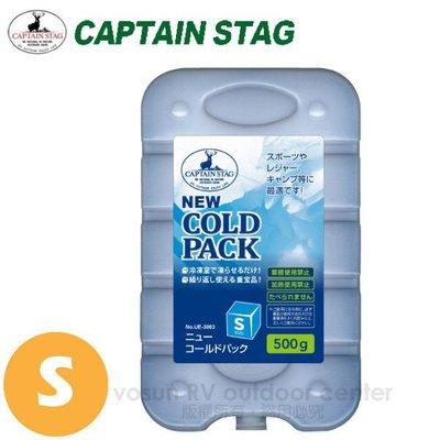大里RV城市【鹿牌 CAPTAIN STAG】保冷劑 (S,500g)冷媒.冰桶.冰磚/行動冰箱環保冰塊 UE-3003