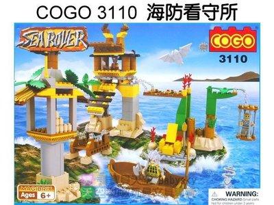 ◎寶貝天空◎【COGO 3110 海防看守所】356PCS,海盜系列,可與LEGO樂高積木組合玩