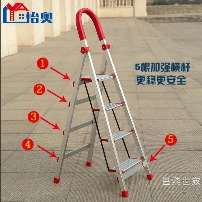 梯子家用折疊鋁合金梯子室內爬梯伸縮梯人字梯加厚扶梯鋁登高樓梯hl
