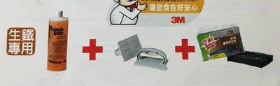 3M 煎板清潔系統入門組 生鐵專用 (清潔劑*1 多功能握把*1 重垢菜瓜布*3片/1包)