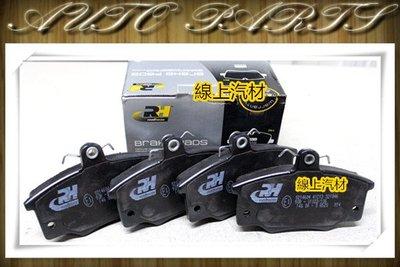 線上汽材 RH/RoadHouse 剎車來令/煞車來令/來令片/煞車皮/前/104mm PUNTO 1.4 自排