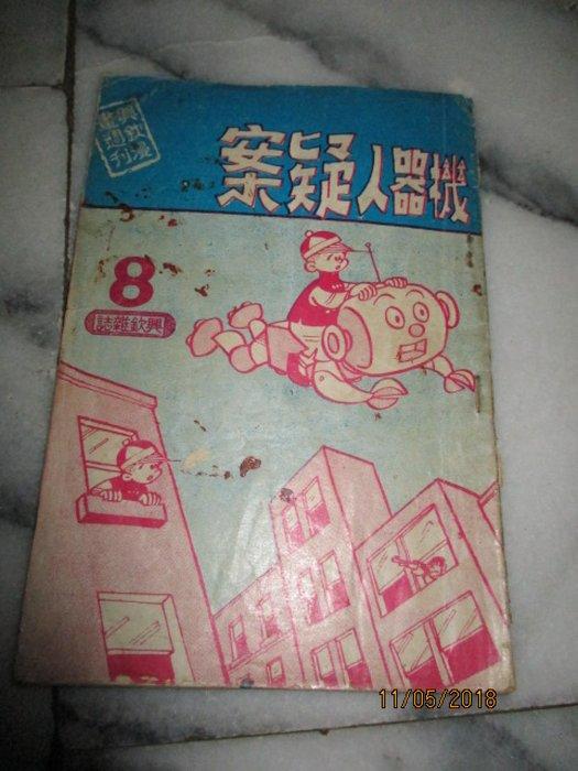早期劉興欽...老漫畫..機器人..8...少見.