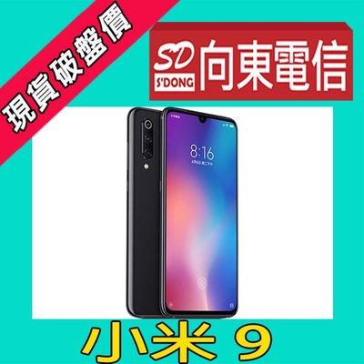 【向東-新北三重店】小米9 6+128g 6.39吋 手機搭遠傳由中398手機8490元