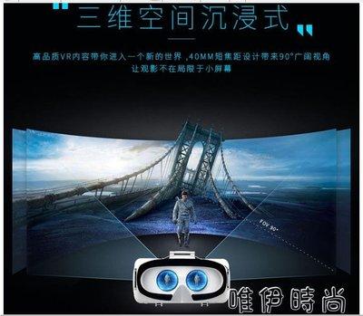 Vr眼鏡 vr虛擬現實手機一體3d眼鏡電影4d專用7ar游戲9 JD