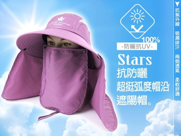 【STARS 楓葉】全面防護系列之可拆型/超挺弧度帽沿後披肩防曬帽.鈕扣式口罩-抗UV /釣魚帽/工作帽-粉紫色