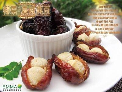 【椰棗夏威夷豆 】《EMMA易買健康堅果零嘴坊》最頂級的享受.最健康的甜點.最熱銷的商品!