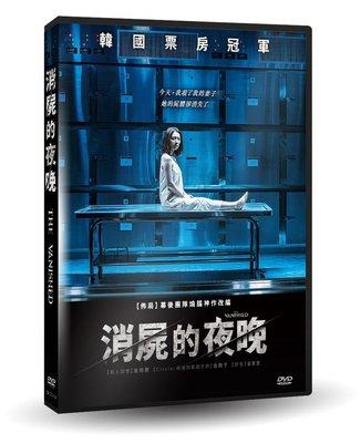 [影音雜貨店] 台聖出品 – 消屍的夜晚 DVD – 由金相慶, 金剛于, 金喜愛主演 – 全新正版