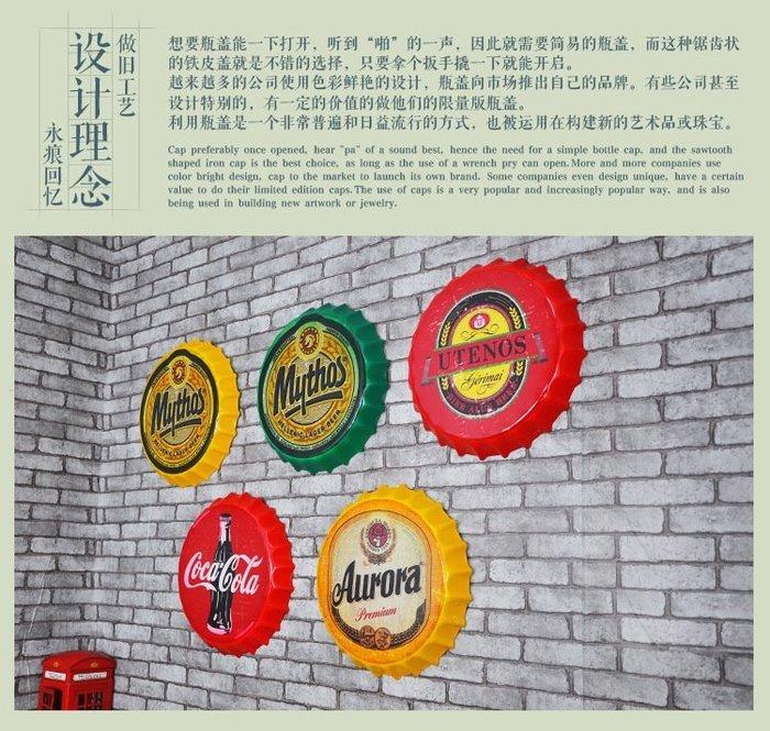 暖暖本舖 復古裝飾瓶蓋 可樂瓶蓋 海尼根 可口可樂 百事達 裝潢瓶蓋 裝飾品 牆壁掛飾 酒瓶蓋 工業風 咖啡廳最適合吊掛