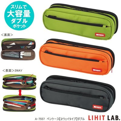 【正公司貨】日本進口最新 A-7557 LIHIT LAB 超大容量 (3拉鍊)【筆袋筆盒收納包工具包化妝包】 誠品文具