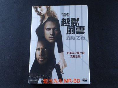 [DVD] - 越獄風雲:終極之路 Prison Break : The Final Break ( 得利正版 )