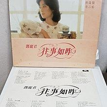 鄧麗君 往事如昨 愛的使者 黑膠唱片lp 台灣金聲版 島國之情歌集第八