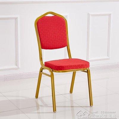 【瘋狂夏折扣】酒店椅洽談椅 鐵藝貴賓椅飯店餐廳桌椅宴會靠背椅展會活動將軍椅