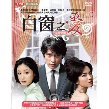 白窗之愛 DVD[經典韓劇](台灣代理發行版)