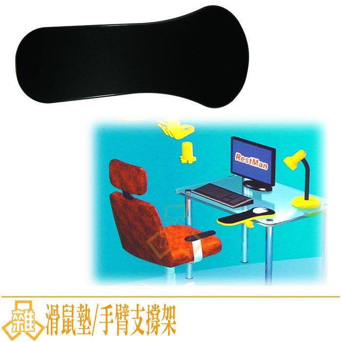 3C雜貨-手臂支撐架 滑鼠墊 滑鼠專用支撐架 護腕支架 桌子椅子兩用 人體工學椅 電腦手臂支架