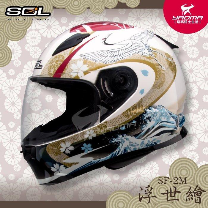 SOL安全帽 SF-2M 浮世繪 米白紅 亮面 SF2M 情侶帽款 全罩帽 日本和風 耀瑪騎士機車部品