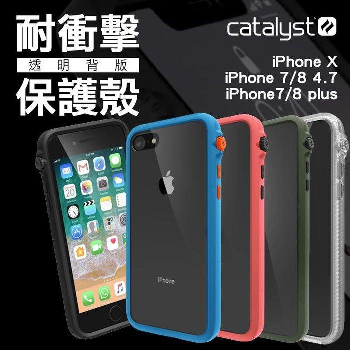 Catalyst iphone 7 8 4.7 5.5 Xs iX 耐衝擊 軍規 防摔 背蓋 保護殼 手機殼