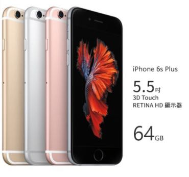 Apple iPhone 6s Plus 64G (福利品)