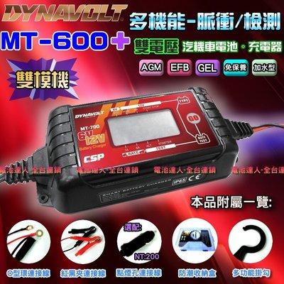 ☆電霸科技☆業界第一 MT600+ 脈衝模式 + 檢測機能 雙模機 汽機車電池 充電機 充電器 AGM EFB 雙電壓