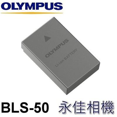 永佳相機_OLYMPUS BLS-50 (同BLS5) 原廠電池 for EPL7/EPL6/EPL5/EM10 公司貨