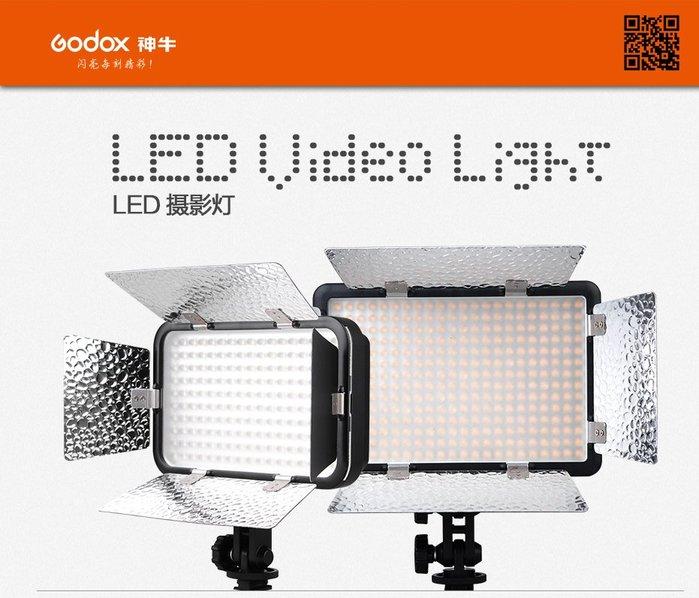 呈現攝影-Godox神牛 LED308C II LED攝影燈 雙色溫 外拍燈 持續燈 四葉片 補光燈 無線調光