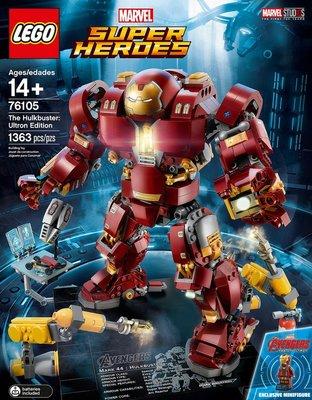 現貨 樂高LEGO 76105 浩克毀滅者/The Hulkbuster: Ultron ,提供美國樂高代購直送台灣。