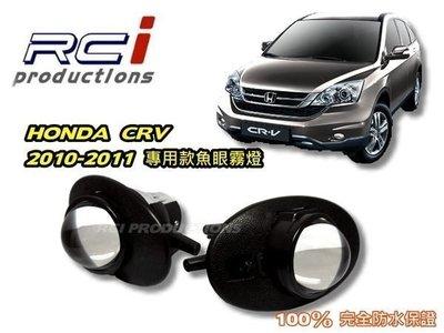 RC HID LED專賣店 HONDA FIT CRV CIVIC ACCORD 專用魚眼霧燈 台中市