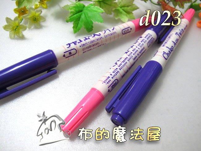 【布的魔法屋】d023-1日本Chako Ace.紫+粉紅雙色雙頭氣消筆5入優惠組(拼布空消筆消失筆,日本雙色水消筆)