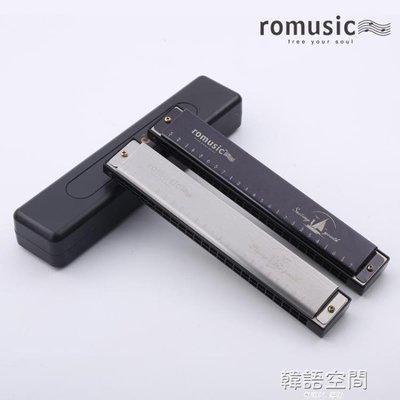 romusic復音口琴24孔C調初學者自學專業成人兒童入門演奏口琴