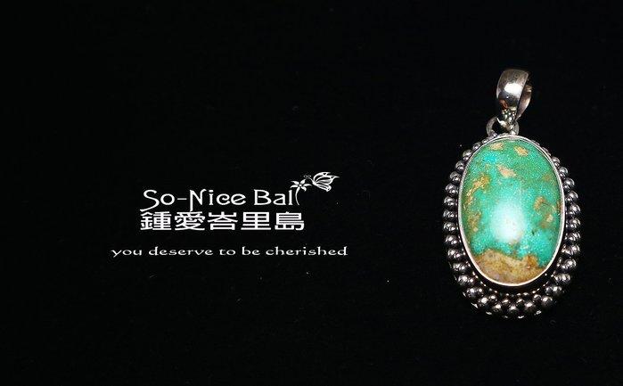 【鍾愛峇里島】天然綠松石/土耳其石玉(Turquoise)+純手工打造925銀項鍊墜子/復古典雅設計款/幸福平安之石